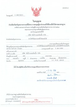 TIS 11-2553 PART 5 (approved)